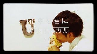 【クロマチックハーモニカ(徳永有生)】 花束を君に(宇多田ヒカル,NHK...