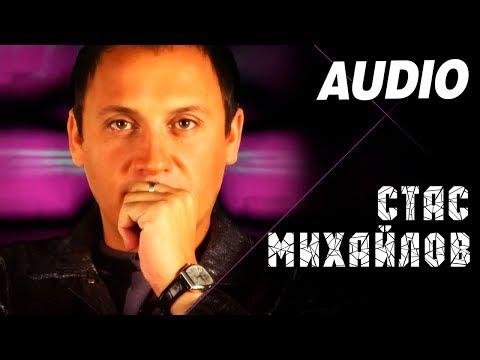 Стас Михайлов - Мама  (Альбом К тебе иду , 2005)