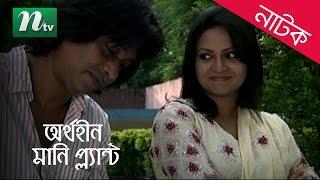 Bangla Natok Orthohin Money Plant l Richi Solaiman, Humayun Faridi, Partho Borua l Drama & Telefilm