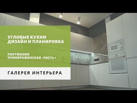 Угловые кухни дизайн и планировка. Приображенская – портфолио. Часть 1. Галерея Интерьера Киев