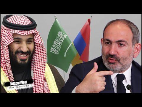Смогут ли Армения и Саудовская Аравия прорвать азербайджано-турецкую западню?
