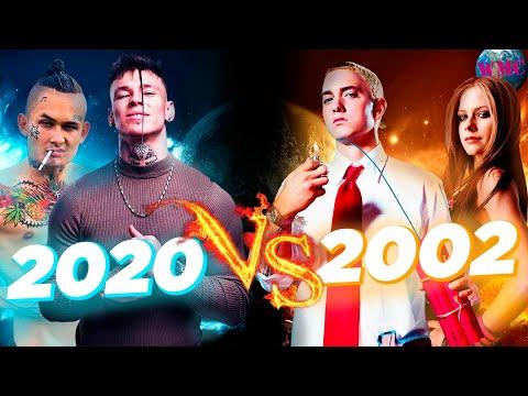 2020 VS 2002 | ТОГДА СЕЙЧАС | ЛУЧШИЕ ПЕСНИ 2020 | ЛУЧШИЕ ПЕСНИ 2002