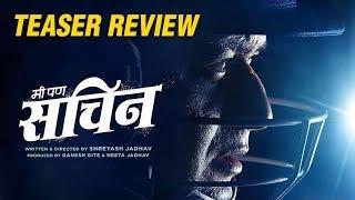 Me Pan Sachin | Teaser Review | स्वप्नांचा माग घेणाऱ्या क्रिकेटपटूची कहाणी! Swapnil Joshi, Abhijeet