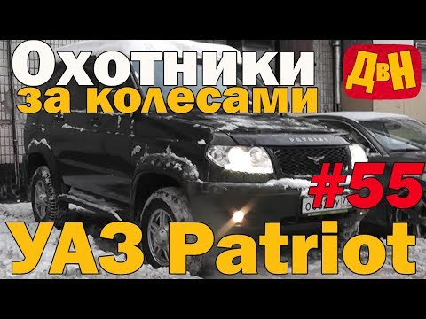 Выбираем УАЗ  Патриот за 400 тысяч и за 500 тысяч рублей