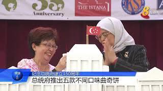 总统府推出五款曲奇饼 纪念建立150周年