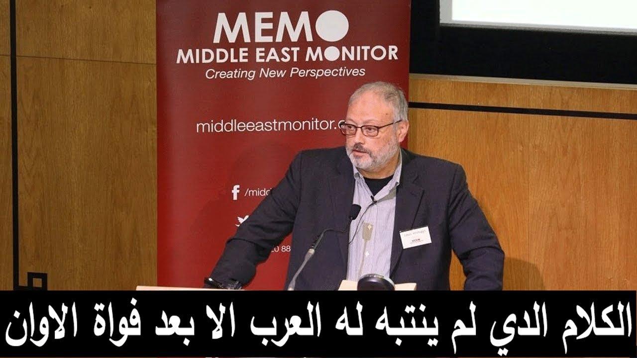 شاهد آخر تغريدة لـ جمال خاشقجي قبل الإعلان عن اختفائه.. لن تصدق ماذا قال !! لايفوتك