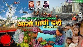 New Dashain Song 2074 | बुढा बाबा बुढी आमा | By Badri Pathak, Ram Saru & Sundar kausal