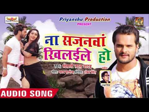 2018 SuparHit Song Na Sajanwa Aile Ho Khesari Lal Yadav