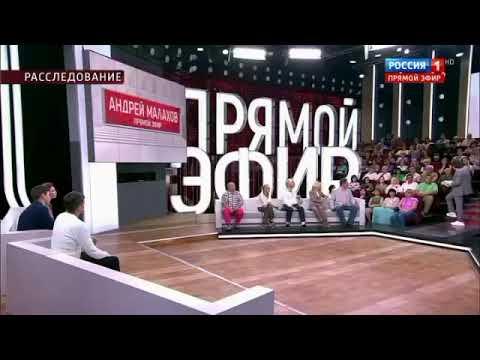 Прямой эфир ток-шоу Андрея Малахова