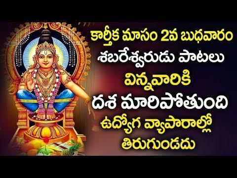 ayyappa-sthuti-||-karthika-masam-special-songs-||telugu-best-ayyappa-songs