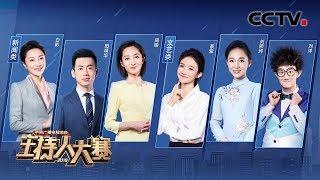 【2019主持人大赛】第二期精彩集锦| CCTV