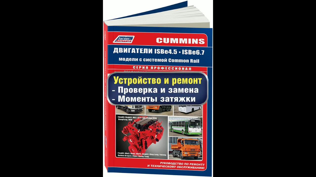 Руководство по ремонту Cummins двигатели ISB6.7 и ISB4.5 дизель