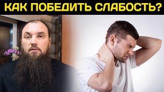 Как победить слабость? Священник Максим Каскун