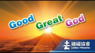 禧福協會 - Good Great God