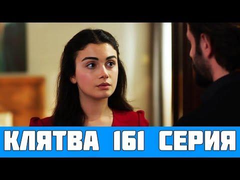 КЛЯТВА 161 СЕРИЯ РУССКАЯ ОЗВУЧКА (сериал, 2020). Yemin 161 анонс