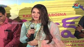Sameeram Movie Teaser Launch | Amrita Acharya | NTV Entertainment