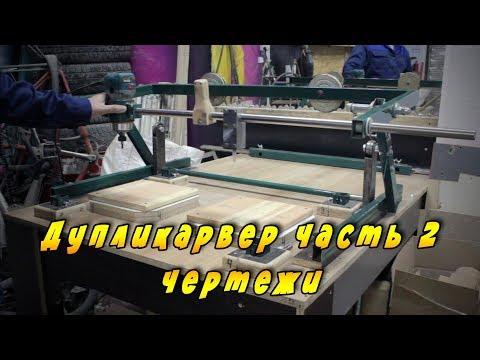 Дупликарвер (часть 2). Копировальный-фрезерный станок. Woodcarving duplicator.