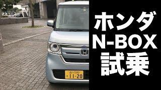 日本で一番売れている軽自動車、の新型。ホンダN-BOX試乗