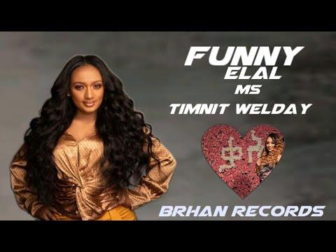 Funny Interview With Ethiopian Artist Tmnit Welday Qah Kah Á‰µáˆáŠ'ት Á‹ˆáˆá‹³á‹ Á‰ƒáˆ• Á‰ƒáˆ• Á‹ˆá‰ƒáˆ• Youtube