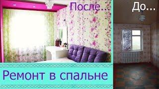 видео Как сделать ремонт в спальне
