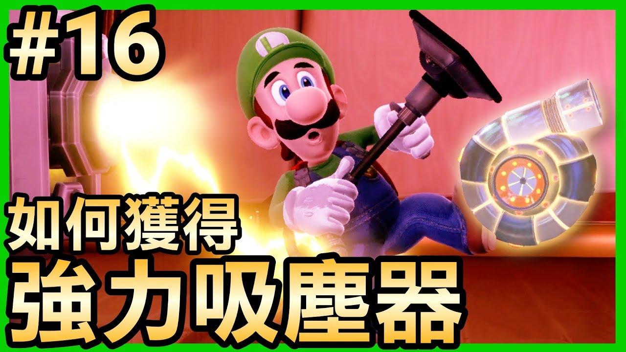 【路易吉洋樓3】16-如何獲得強力吸塵器? (Luigi's Mansion 3) - YouTube