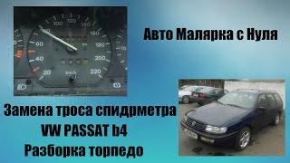 Поэтапная замена троса спидометра VW Passat b4(В этом видео вы узнаете как разобрать торпедо и как поменять трос спидометра, а также что такой экстракторы..., 2015-04-24T13:00:00.000Z)