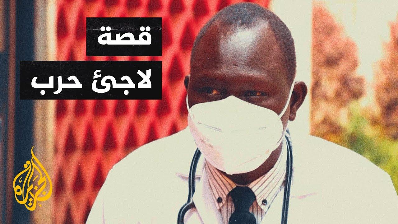 قصة لاجئ ألهمته ذكريات الحرب دارسة الطب  - 17:57-2021 / 6 / 21