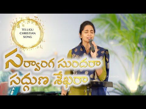 Download సర్వాంగ సుందర సద్గుణశేఖరా | Sarvanga Sundara | Bro Yessanna Garu | Sung By Smt. Dr. Betty Sandesh