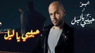 _ Music Video _2019 _ ابو - حبيبي يا ليل كواليس الكليب #habibi_ya_lil