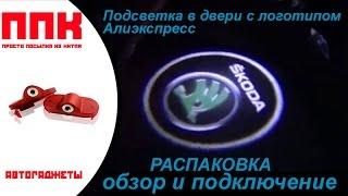 Красиво и полезно! Подсветка дверей с логотипом. Обзор и установка