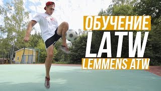 ОБУЧЕНИЕ LEMMENS AROUND THE WORLD | ЛАТВ/LATW | ФУТБОЛЬНЫЙ ФРИСТАЙЛ