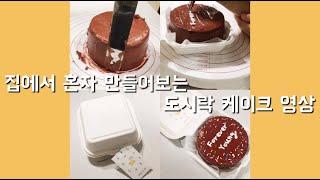 홈베이킹) 도시락 케이크, 미니 케이크 만들기(버터크림…
