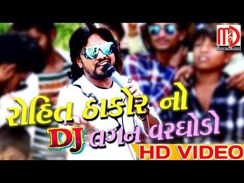 Rohit Thakor No DJ Lagan Vargodo(Video Song) | Gujarati DJ Song 2018 | Musicaa Digital