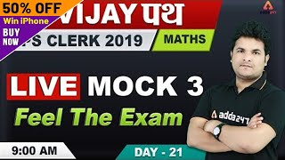 IBPS Clerk 2019 Special | Maths | Live Mock 3 | Feel The Exam