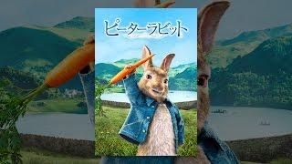ピーターラビット (字幕版) thumbnail