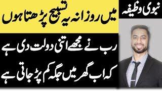 Rizq ki Tangi ka Wazifa - Dolat Mand Banne ka Wazifa | Nabvi Wazifa ( Urdu Mag )