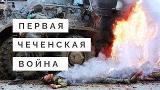 18+ ПЕРВАЯ ЧЕЧЕНСКАЯ Документальный фильм