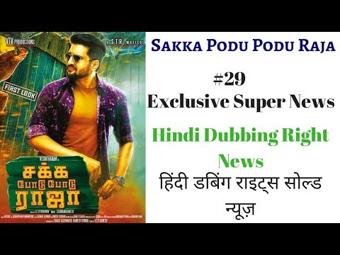 #29 Exclusive Super News | Sakka Podu Podu Raja Hindi Dubbed News By Upcoming South Hindi Dub Movies
