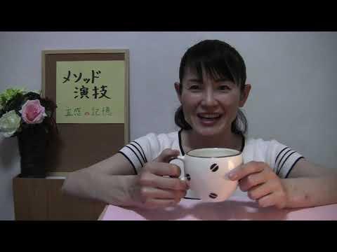 メソッド演技①コーヒーカップ お稽古第1回目 第6感を目覚めさせましょう!!