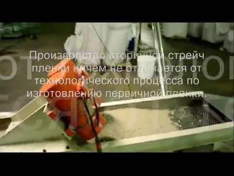 Отходы стрейч-пленки стрейч-пленка – практичный и недорогой упаковочный материал. Данный вид пленок совершенно не оставляет следов на.