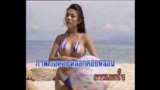 Repeat youtube video คิดถึงเธออยู่ทุกลมหายใจ-Sexy Thai Karaoke