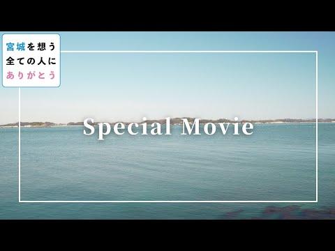 Special Movie/宮城を想う全ての人に「ありがとう」【震災10年の感謝を全国に。】