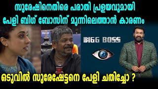 Big Boss Malayalam : പേളിയും അരിസ്റ്റോയും തമ്മിൽ തെറ്റി   filmibeat Malayalam