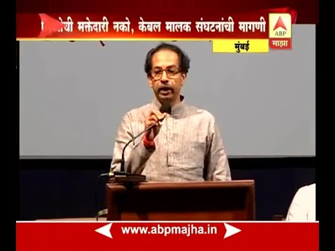 Mumbai : Uddhav Thackeray in Cable owner's Association Meeting : live @3PM 25:08:2018