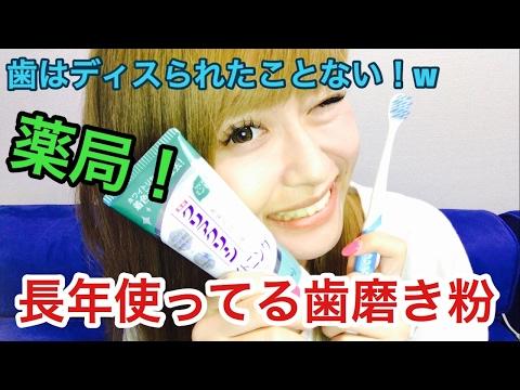 歯磨き粉安いホワイトニング薬局 New 2017