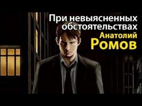Анатолий Ромов. При невыясненных обстоятельствах 2