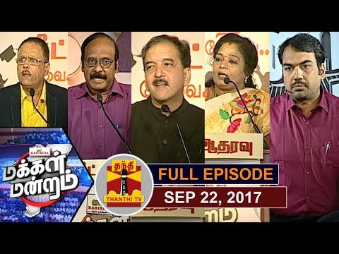 (22/09/2017) Makkal Mandram : Need of the hour in NEET Issue: Total Opposition or Full Support?