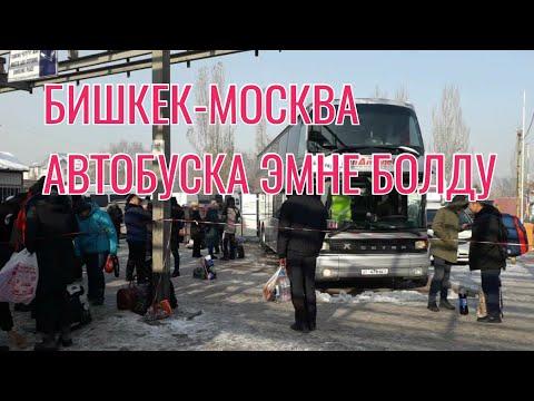 БИШКЕК-МОСКВА АВТО КАТТАМЫНДА АКЦИЯ