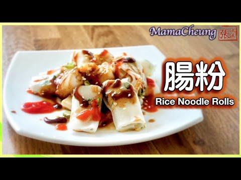 ★腸粉 -簡單做法 ★   Cheung Fun (Rice Noodle Rolls) Easy Recipe