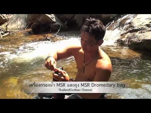 MSR Filter and Dromedary Bag